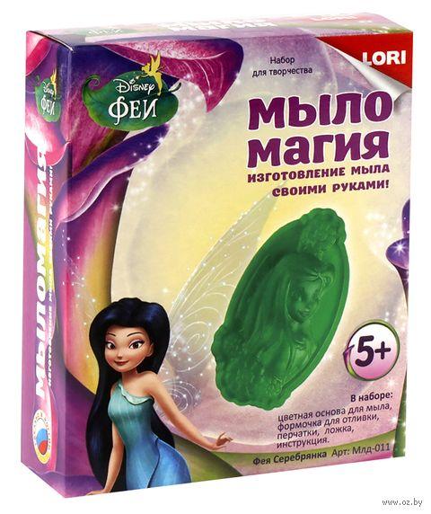 """Набор для изготовления мыла """"Фея Серебрянка"""" — фото, картинка"""