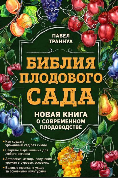 Библия плодового сада. Новая книга о современном плодоводстве — фото, картинка