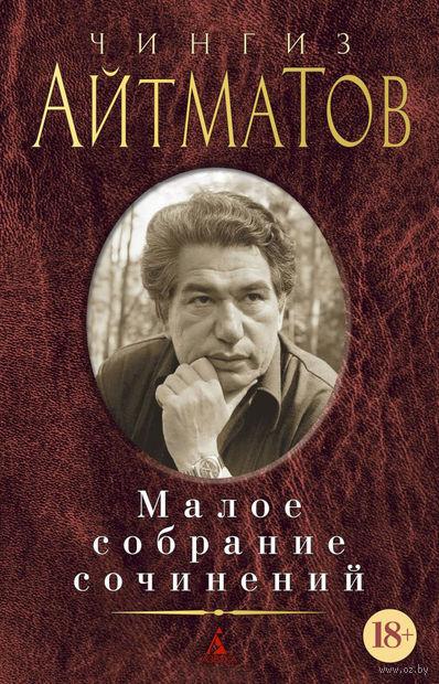 Чингиз Айтматов. Малое собрание сочинений — фото, картинка