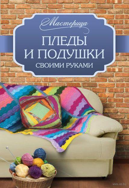 Пледы и подушки своими руками — фото, картинка