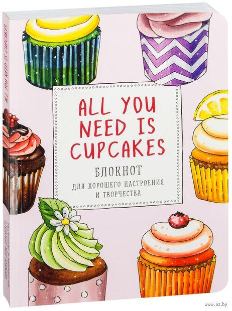 All you need is cupcakes. Блокнот для хорошего настроения и творчества — фото, картинка