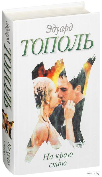 На краю стою. Эдуард Тополь