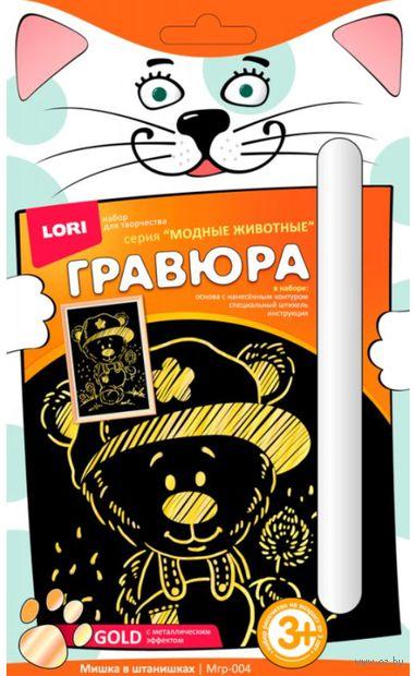 """Гравюра """"Мишка в штанишках"""" (золото) — фото, картинка"""