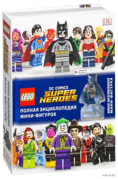 LEGO DC Comics. Полная энциклопедия мини-фигурок (+ эксклюзивная мини-фигурка) — фото, картинка