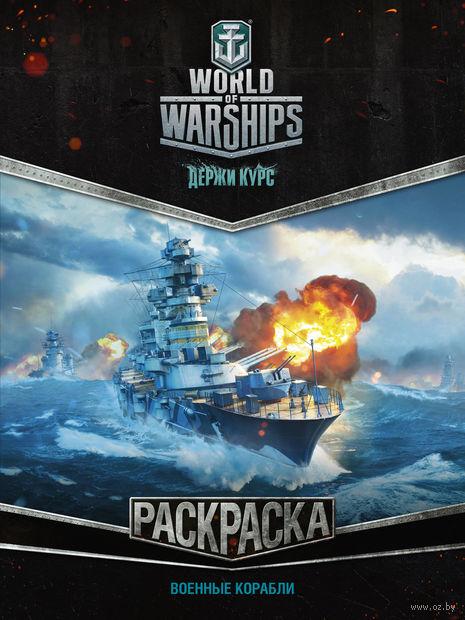 World of Warships. Раскраска. Военные корабли — фото, картинка