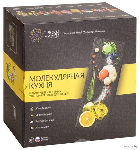 """Набор для опытов """"Молекулярная кухня"""" — фото, картинка"""