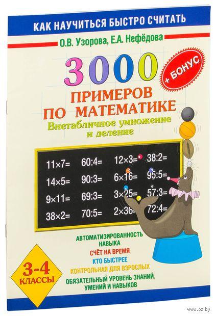 3000 + бонус примеров по математике. Внетабличное умножение и деление. 3-4 классы. Ольга Узорова, Елена Нефедова