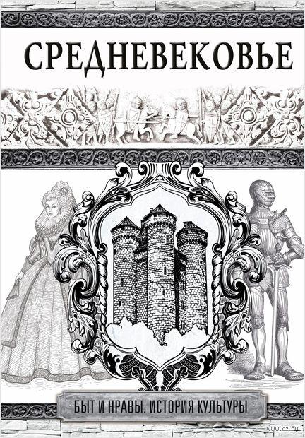 Средневековье — фото, картинка