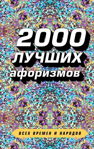2000 лучших афоризмов всех времен и народов — фото, картинка