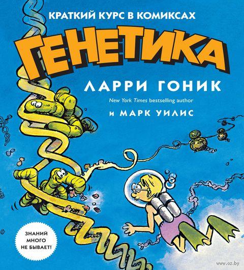 Генетика. Краткий курс в комиксах — фото, картинка