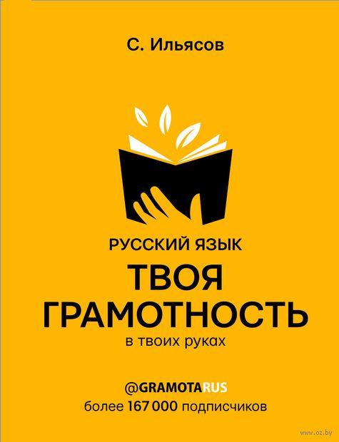 Русский язык. Твоя грамотность в твоих руках — фото, картинка
