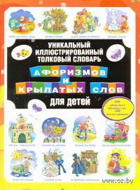 Уникальный иллюстрированный толковый словарь афоризмов и крылатых слов для детей. Сергей Истомин
