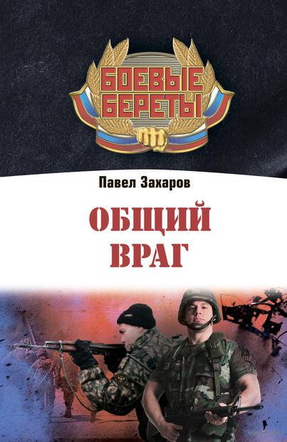 Общий враг (м). Павел Захаров