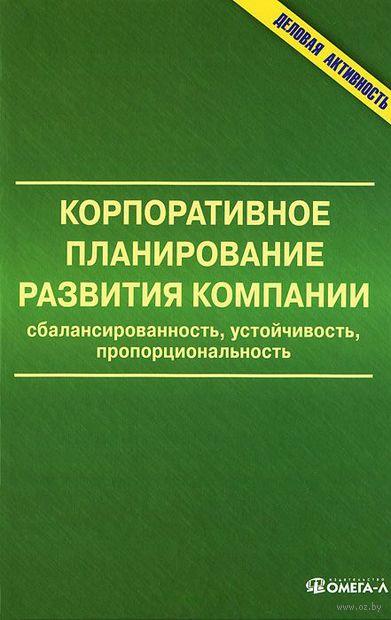 Корпоративное планирование развития компании. Сбалансированность, устойчивость, пропорциональность. Ю. Анискин, И. Жмаева, С. Иванюсь