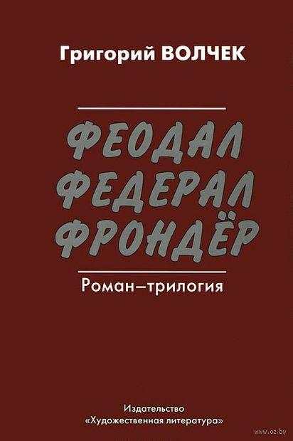 Феодал. Федерал. Фрондер. Григорий Волчек
