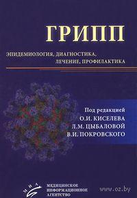 Грипп. Эпидемиология, диагностика, лечение, профилактика