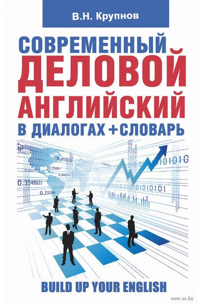 Современный деловой английский в диалогах + словарь. В. Крупнов
