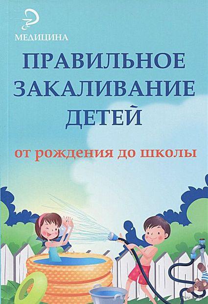 Правильное закаливание детей от рождения до школы. Николай Бурцев