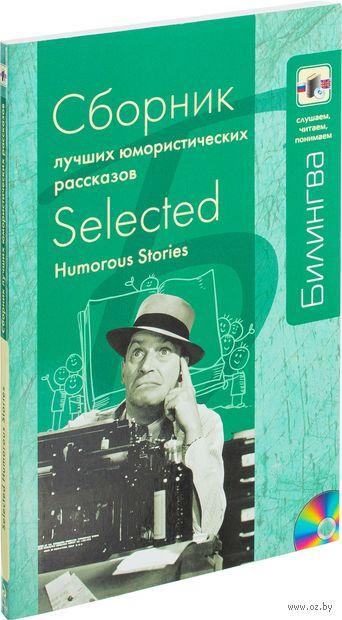 Сборник лучших юмористических рассказов (+ CD). Марк Твен,  О.Генри, Мария Лорие, Стивен Ликок