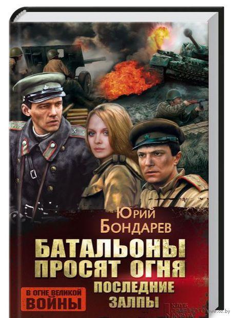 Батальоны просят огня. Последние залпы. Юрий Бондарев