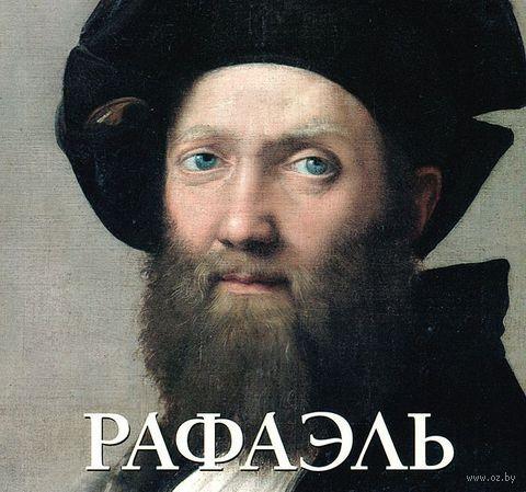 Рафаэль. Юрий Астахов