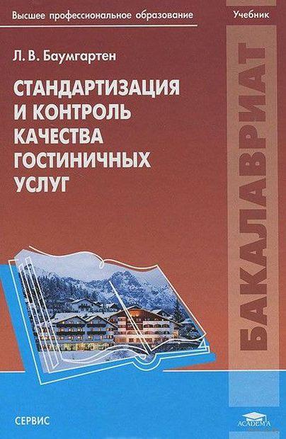 Стандартизация и контроль качества гостиничных услуг. Учебник. Леонид Баумгартен