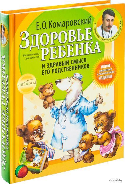 Здоровье ребенка и здравый смысл его родственников. Евгений Комаровский