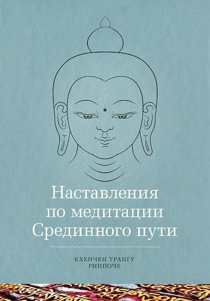 Наставление по медитации. Кхенчен Трангу Ринпоче