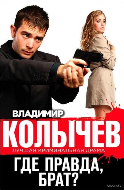 Где правда, брат? (м). Владимир Колычев