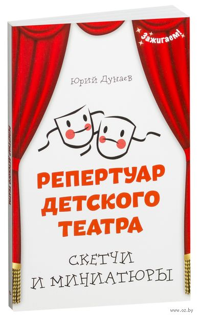 Репертуар детского театра. Скетчи и миниатюры. Юрий Дунаев