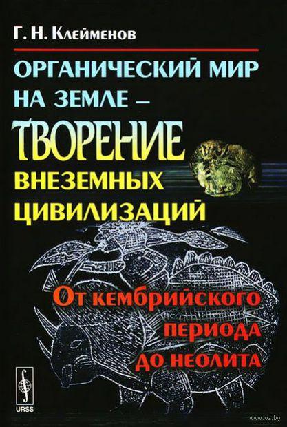 Органический мир на Земле - творение внеземных цивилизаций. От кембрийского периода до неолита — фото, картинка