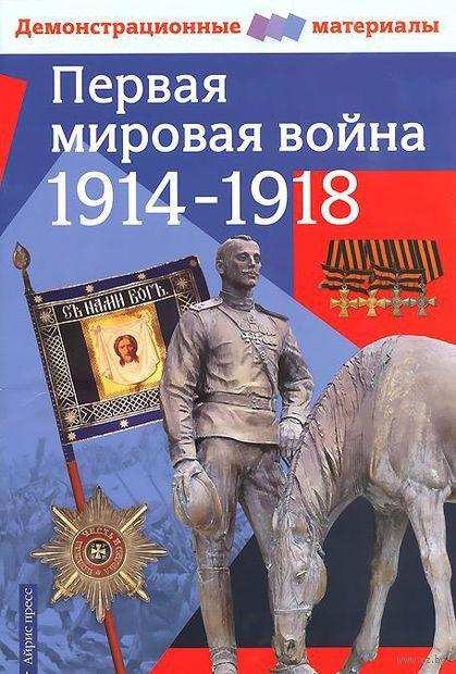 Первая мировая война 1914-1918. Демонстрационный материал. Андрей Марыняк