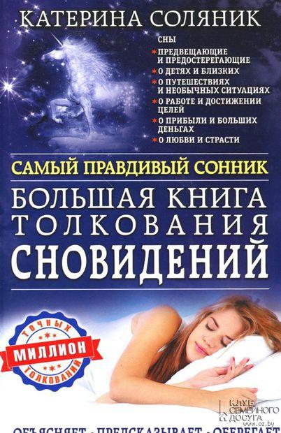 Большая книга толкования сновидений. Катерина Соляник
