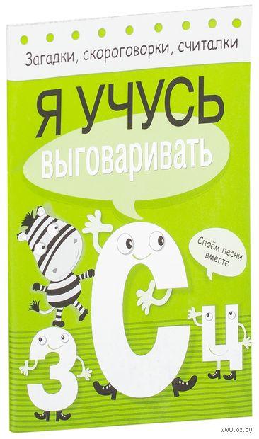 Я учусь выговаривать З, С, Ц. Татьяна Куликовская, Д. Куликовский