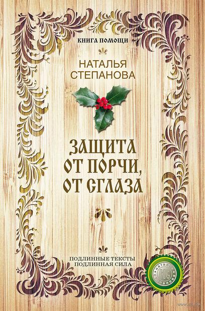 Защита от порчи, от сглаза. Наталья Степанова
