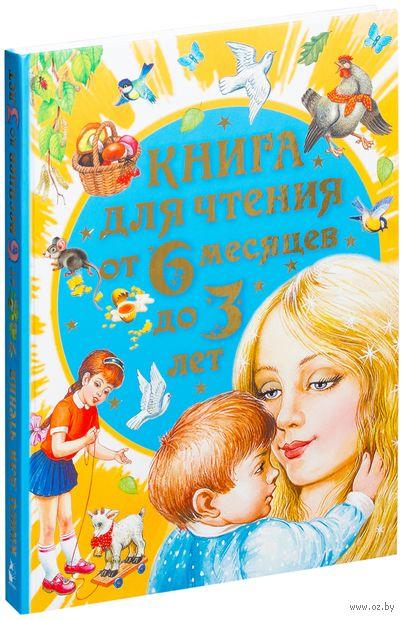 Книга для чтения от 6 месяцев до 3 лет — фото, картинка