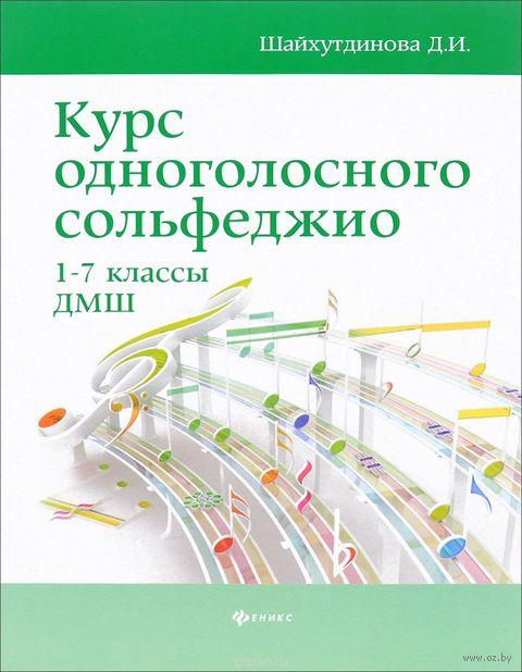 Курс одноголосного сольфеджио. 1-7 классы ДМШ. Дамира Шайхутдинова