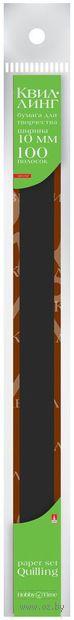 Бумага для квиллинга (300х10 мм; черная; 100 шт.) — фото, картинка