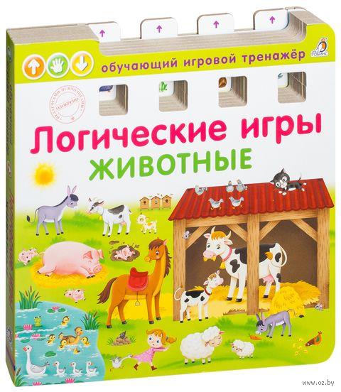 Логические игры. Животные — фото, картинка