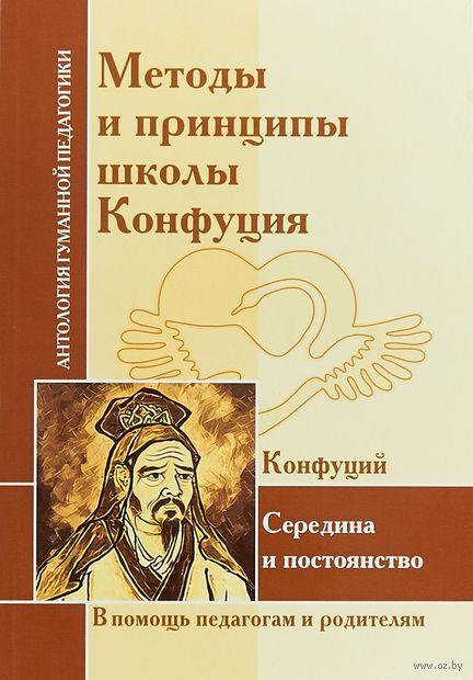 Методы и принципы школы Конфуция — фото, картинка