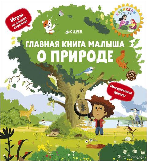 Главная книга малыша. О природе — фото, картинка