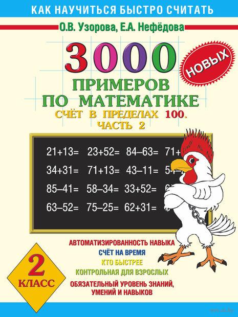 3000 новых примеров по математике. Счет в пределах 100. Часть 2. 2 класс. Ольга Узорова, Елена Нефедова
