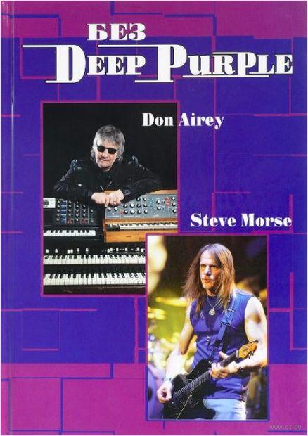 Без Deep Purple. Стив Морс. Дон Эйри. Том 10 — фото, картинка