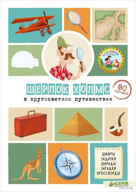 Шерлок Холмс в кругосветном путешествии. 80 загадок — фото, картинка