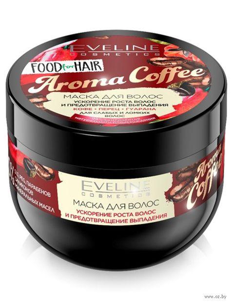 """Маска для волос """"Aroma Coffee"""" (500 мл) — фото, картинка"""