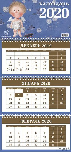 """Календарь настенный """"Евгения Гапчинская. Ангелы"""" (2020) — фото, картинка"""