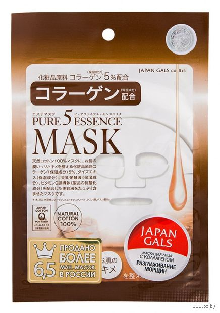 "Тканевая маска для лица ""Pure5 Essence. С коллагеном"" — фото, картинка"