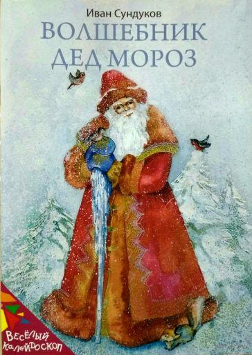 Волшебник Дед Мороз — фото, картинка