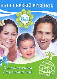 Наш первый ребенок. Полезная книга для мам и пап. Как назвать малыша. Книга счастливых имен — фото, картинка