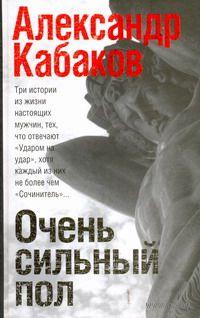 Очень сильный пол. Александр Кабаков